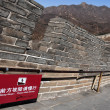 Beijing-Great Wall of China — Stock Photo #11065584
