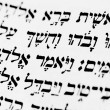 Hebrew Bible — Stock Photo #11116149