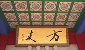 Hall ceiling with flowery and chinese pictograms decoration. — Stock Photo