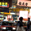 Stock Photo: Streets of Hong Kong by night