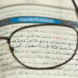 Royalty-Free Stock Photo: Holy Quran