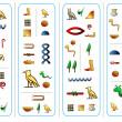Egypt hieroglyphs — Stock Vector