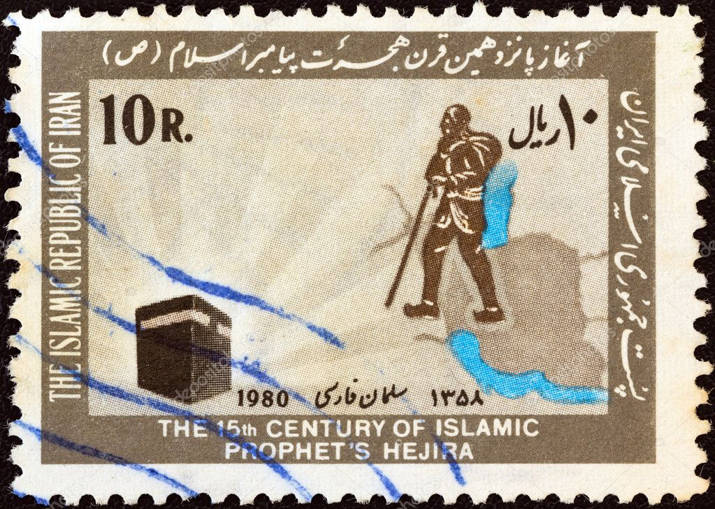 IRAN - CIRCA 1980: A stamp printed in Iran from the &quot;Hegira (Pilgrimage Year)&quot; issue shows Salman Farsi (follower of Mohammad), map of Iran and Kaaba, circa 1980.  Stock Photo #11176842