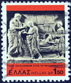 """GREECE - CIRCA 1977: A stamp printed in Greece from the """"1977, International Rheumatism Year"""" issue shows Asclepius curing a young man (relief), circa 1977. — Stock Photo"""