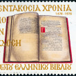 GREECE - CIRCA 1976: A stamp printed in Greece issued for the 500th anniversary of printing of first Greek book shows Lascaris book of grammar, 1476, circa 1976. — Stock Photo