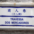 Typical hand painted tiles of street name sign. Macau. China — Stock Photo