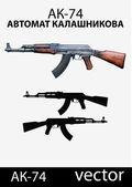 Ak-74 gun — Stock Vector