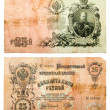 Old russian banknote — Stock Photo