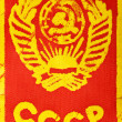 Vintage USSR state emblem - Stock Photo