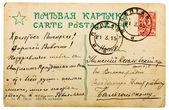 Vintage russian post card with greetings — Stock fotografie