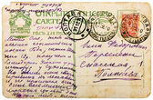 Vintage russian post card — Stock Photo
