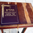 Jewish bible — Stock Photo