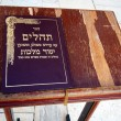 Jewish bible — Stock Photo #11546580