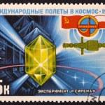 Постер, плакат: Postage stamp RUSSIA