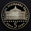 Stock Photo: Commemorative coin 1989 Bulgaria