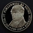 Commemorative coin — Stock Photo