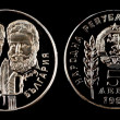 Commemorative coin lev — Stock Photo