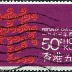 "HONG KONG - CIRCA 1973: A stamp printed in the Hong Kong dedicated to the festival, the Chinese text of ""Kong"", circa 1973 — Stock Photo"