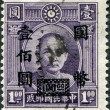 Stock Photo: CHIN- CIRC1944: stamp printed in Chin(Taiwan), shows Chinese revolutionary and first president and founding father of Republic of ChinSun Yat-sen (overprint 1946), circ1944