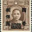 Stock Photo: CHIN- CIRC1946: stamp printed in Chin(Taiwan), shows Chinese revolutionary and first president and founding father of Republic of ChinSun Yat-sen (overprint), circ1946