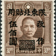 Stock Photo: CHIN- CIRC1946: stamp printed in Chin(Taiwan), shows Chinese revolutionary and first president and founding father of Republic of ChinSun Yat-sen (overprint, 1948, Shanghai), circ194