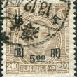 Stock Photo: CHIN- CIRC1945: stamp printed in Chin(Taiwan), shows Chinese revolutionary and first president and founding father of Republic of ChinSun Yat-sen (overprint 1948), circ1945