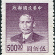 CHINA - CIRCA 1949: A stamp printed in China (Taiwan), shows a Chinese revolutionary and first president and founding father of the Republic of China Sun Yat-sen, circa 1949 — Stock Photo