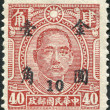 Royalty-Free Stock Photo: CHINA - CIRCA 1945: A stamp printed in China (Taiwan), shows a Chinese revolutionary and first president and founding father of the Republic of China Sun Yat-sen (overprint 1948), circa 1945