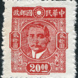 Stock Photo: CHIN- CIRC1945: stamp printed in Chin(Taiwan), shows Chinese revolutionary and first president and founding father of Republic of ChinSun Yat-sen, circ1945