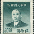 Royalty-Free Stock Photo: CHINA - CIRCA 1949: A stamp printed in China (Taiwan), shows a Chinese revolutionary and first president and founding father of the Republic of China Sun Yat-sen, circa 1949