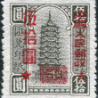 Stock Photo: CHIN- CIRC1949: stamp printed in Chin(North China), shows pagod(overprint, 1951), circ1949
