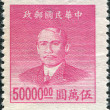 Stock Photo: CHIN- CIRC1949: stamp printed in Chin(Taiwan), shows Chinese revolutionary and first president and founding father of Republic of ChinSun Yat-sen, circ1949