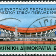 GREECE - CIRCA 1985: A stamp printed in Greece, dedicated to the European Indoor Athletics Championships, shows the Palais des Sports, New Phaleron, Athens, circa 1985 - Stock Photo