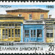 Stock Photo: GREECE - CIRC1990: Postage stamps printed in Greece, shows Tripolis, street with neoclassical architecture, circ1990