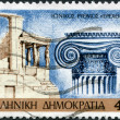 GREECE - CIRCA 1987: Postage stamps printed in Greece, shows Ionic capital and the Erechteum, circa 1987 - Stock Photo