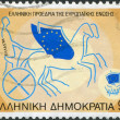GREECE - CIRCA 1994: Postage stamps printed in Greece, dedicated to the Greek Presidency of European Community Council of Ministers, shows Winged chariot driven by Greece, circa 1994 - Stock Photo