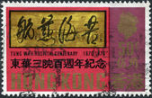 """HONG KONG-CIRCA 1970: A stamp printed in the Hong Kong dedicated to the Centenary of the Tung Wah Group of Hospitals, the Chinese text of """"A Compassionate Ship on the Bitter Sea"""", circa 1970 — Foto Stock"""