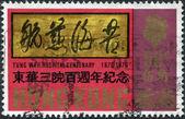 """Hong kong-cca 1970: razítka vytištěno v hong Kongu, věnované stému tung wah skupiny nemocnic, čínský text z """"soucitný lodi na hořké moře"""", cca 1970 — Stock fotografie"""