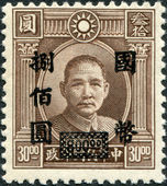 CHINA - CIRCA 1946: A stamp printed in China (Taiwan), shows a Chinese revolutionary and first president and founding father of the Republic of China Sun Yat-sen (overprint), circa 1946 — Stock Photo
