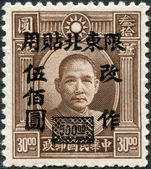 CHINA - CIRCA 1946: A stamp printed in China (Taiwan), shows a Chinese revolutionary and first president and founding father of the Republic of China Sun Yat-sen (overprint, 1948, Shanghai), circa 194 — Stock Photo