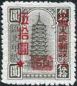 CHINA - CIRCA 1949: A stamp printed in China (North China), shows a pagoda (overprint, 1951), circa 1949 — Stock Photo