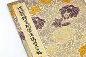 Chinese Calligraphy — Stock Photo