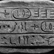 HIEROGLYPHICS — Stock Photo #12288058