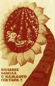 Sowjetisches politisches Plakat 1970er - 1980er Jahre