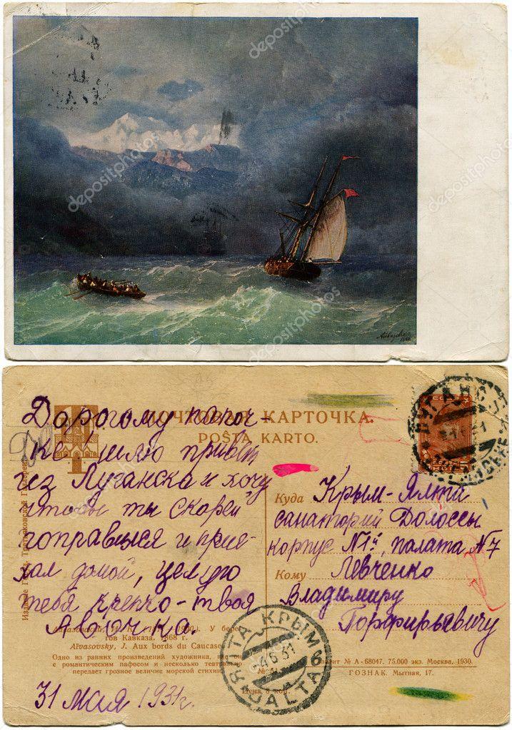 Ivan Aivazovsky - Along the shores of the Caucasus