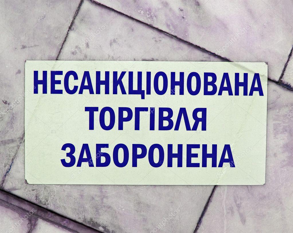 Dating Ουκρανικά