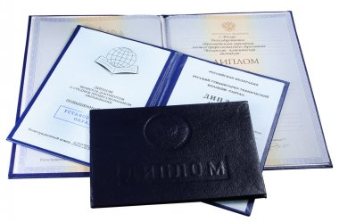 The diploma about the higher education