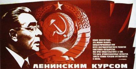 Soviet political poster 1970s