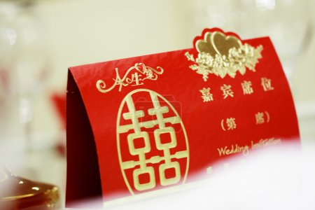 Photo for Chinese Red double happiness a regular art for China traditional wedding. - Royalty Free Image