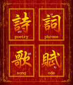 Vector Chinese character symbol about Poetry